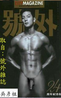 Hot naked photos of daniel wu assured, that